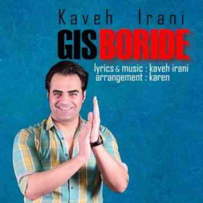 عکس کاور آهنگ جدید کاوه ایرانی به نام  گیس بریده عکس جدید کاوه ایرانی