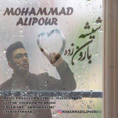عکس کاور آهنگ جدید محمد علیپور به نام شیشه بارون زده عکس جدید محمد علیپور