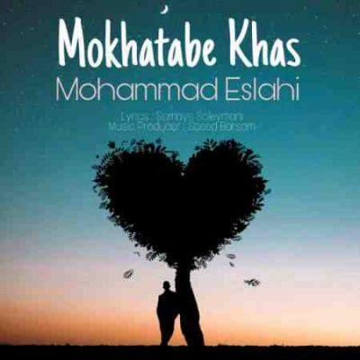 عکس کاور آهنگ جدید محمد اصلاحی به نام  مخاطب خاص عکس جدید محمد اصلاحی