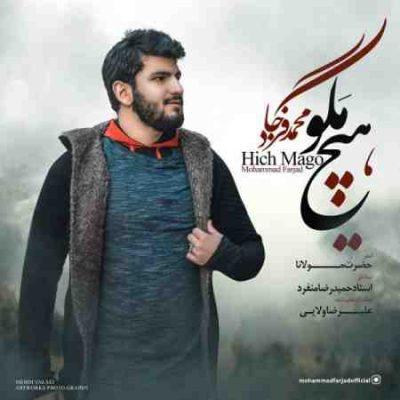 عکس کاور آهنگ جدید محمد فرجاد به نام  هیچ مگو عکس جدید محمد فرجاد