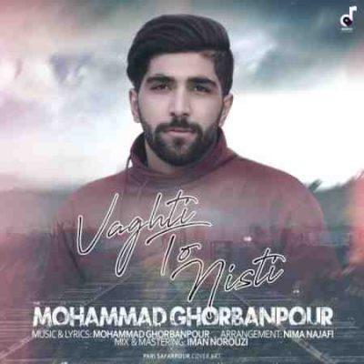 عکس کاور آهنگ جدید محمد قربان پور به نام وقتی تو نیستی عکس جدید محمد قربان پور