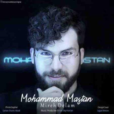 عکس کاور آهنگ جدید محمد مستان به نام  میره دلم عکس جدید محمد مستان