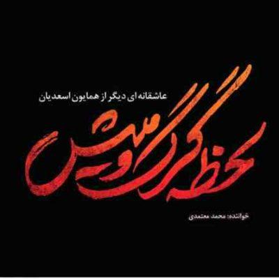 عکس کاور آهنگ جدید محمد معتمدی به نام لحظه گرگ و میش عکس جدید محمد معتمدی