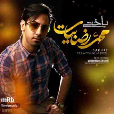 عکس کاور آهنگ جدید محمدرضا بیات به نام باختی عکس جدید محمدرضا بیات