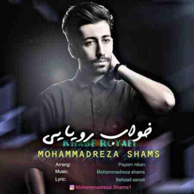 عکس کاور آهنگ جدید محمدرضا شمس به نام  خواب رویایی عکس جدید محمدرضا شمس