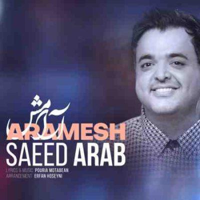 عکس کاور آهنگ جدید سعید عرب به نام آرامش  عکس جدید سعید عرب