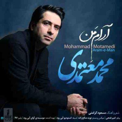 عکس کاور آهنگ جدید محمد معتمدی به نام  آرام من عکس جدید محمد معتمدی