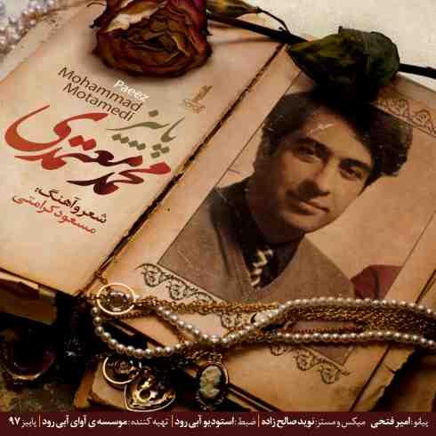 عکس کاور آهنگ جدید محمد معتمدی به نام پاییز عکس جدید محمد معتمدی