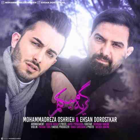 عکس کاور آهنگ جدید محمدرضا عشریه و احسان درستکار  به نام گریه میکنم عکس جدید محمدرضا عشریه و احسان درستکار