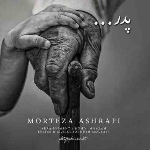 عکس کاور آهنگ جدید مرتضی اشرفی به نام پدر عکس جدید مرتضی اشرفی