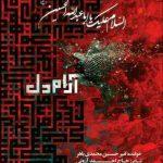 دانلود آلبوم جدید امیر حسین محمدی باهر آرام دل