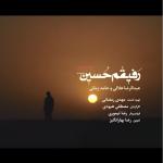 دانلود آهنگ جدید حامد زمانی و عبدالرضا هلالی رفیقم حسین (ع)