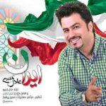 دانلود آهنگ جدید عادل قنبری ایران