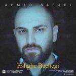 دانلود آهنگ جدید احمد صفایی عشق بچگی