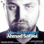 دانلود آهنگ جدید احمد صفایی وای از چشات