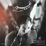 دانلود آهنگ جدید احمد سلو غرور