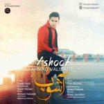 دانلود آهنگ جدید احمد ولی زاده آشوب
