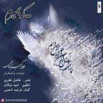 دانلود آهنگ جدید علی اکبر جسمانی که بمیرم