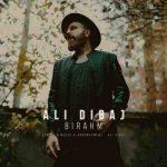 دانلود آهنگ جدید علی دیباج بی رحم