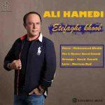 دانلود آهنگ جدید علی حامدی اتفاق خوب