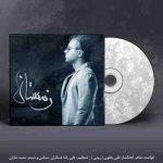دانلود آهنگ جدید علی یعقوبی زمستان