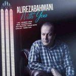دانلود آهنگ جدید علیرضا بهمنی با تو