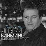 دانلود آهنگ جدید علیرضا بهمنی بارون که میگیره