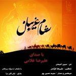 دانلود آهنگ جدید علیرضا غلامی شام غریبان