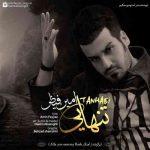 دانلود آهنگ جدید امین فیاض تنهایی