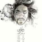 دانلود آهنگ جدید امیر عباس گلاب دلخوشی