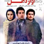 دانلود فیلم ایرانی آواز دهل
