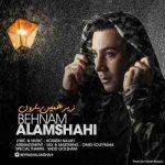 دانلود آهنگ جدید بهنام علمشاهی زیر همین بارون