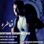 دانلود آهنگ جدید بنیامین ابراهیم نژاد خاطره