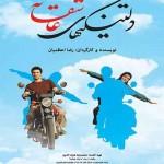 دانلود فیلم ایرانی دلتنگیهای عاشقانه