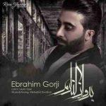 دانلود آهنگ جدید ابراهیم گرجی برو از کنارم