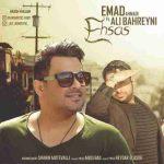 دانلود آهنگ جدید عماد و علی بحرینی احساس