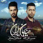 دانلود آهنگ جدید اسماعیل بحرانی و حسین تقی زاده هندیجان ایران