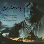 دانلود آهنگ جدید اسماعیل سلمانی با من حرف بزن
