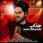 دانلود آهنگ جدید ایمان ابراهیمی جذاب