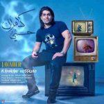 دانلود آهنگ جدید کامران حسینی جواهر