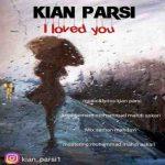 دانلود آهنگ جدید کیان پارسی من عاشقت بودم