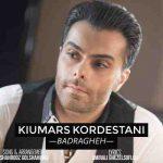 دانلود آهنگ جدید کیومرث کردستانی بدرقه