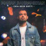 دانلود آهنگ جدید ماهان بهرام خان چیا بش گفتی