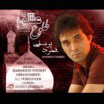 دانلود آهنگ جدید محمود یوسفی طلوع عشق