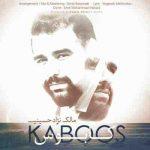 دانلود آهنگ جدید مالک نژاد حسینی کابوس