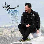 دانلود آهنگ جدید مسعود جلالی کاشکی کنارم بودی