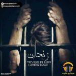دانلود آهنگ جدید مسعود جلیلیان زندان