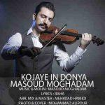 دانلود آهنگ جدید مسعود مقدم کجای این دنیا
