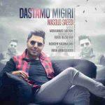 دانلود آهنگ جدید مسعود سعیدی دستامو میگیری