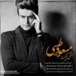 دانلود آهنگ جدید مسعود طیبی عشق بچگیت
